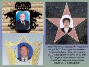 Звание Почетный гражданин городского округа ЗАТО Свободный присвоено Решением