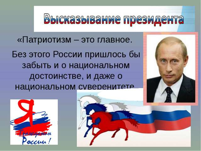 «Патриотизм – это главное. Без этого России пришлось бы забыть и о национальн...