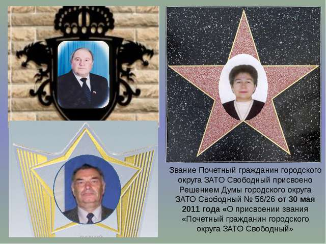 Звание Почетный гражданин городского округа ЗАТО Свободный присвоено Решением...