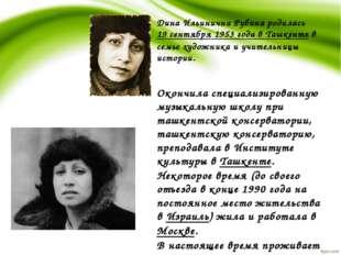 Дина Ильинична Рубина родилась 19 сентября 1953 года в Ташкенте в семье худож