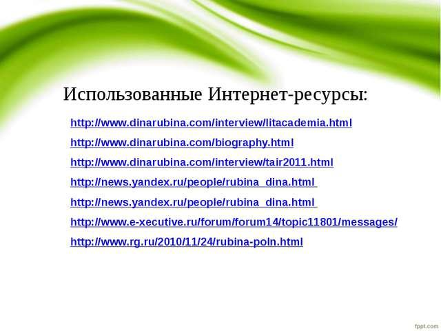 http://www.dinarubina.com/interview/litacademia.html http://www.dinarubina.co...