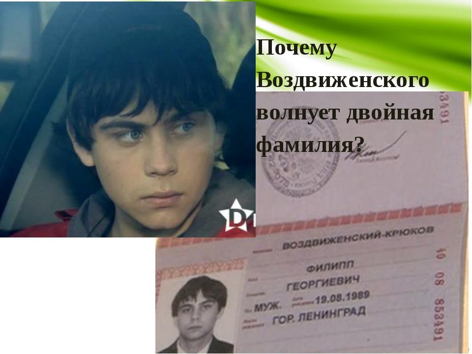 Почему Воздвиженского волнует двойная фамилия?