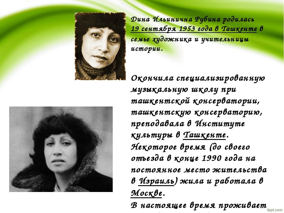 Дина Ильинична Рубина родилась 19 сентября 1953 года в Ташкенте в семье худож...
