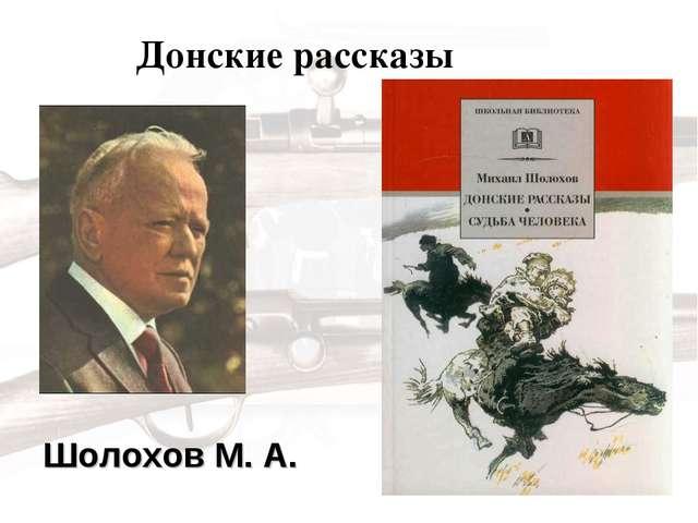 Шолохов М. А. Донские рассказы