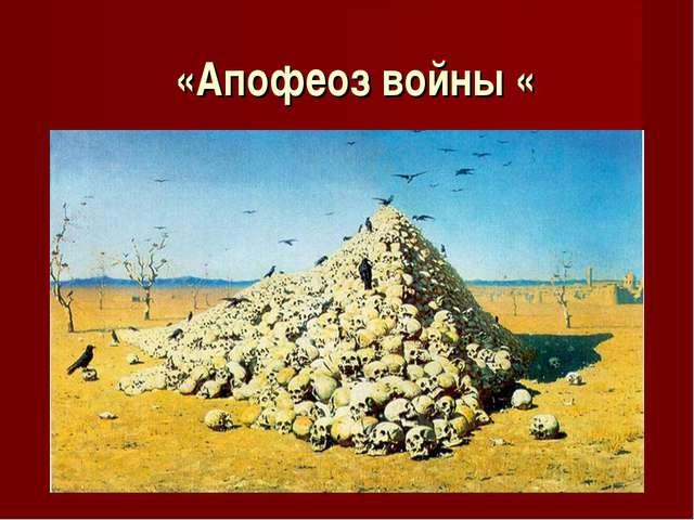 «Апофеоз войны «