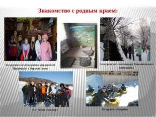 Знакомство с родным краем: Экскурсия в музей коренных народностей Приамурья с