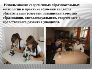 Использование современных образовательных технологий в практике обучения явля