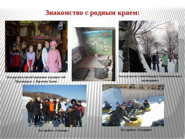 Знакомство с родным краем: Экскурсия в музей коренных народностей Приамурья с...