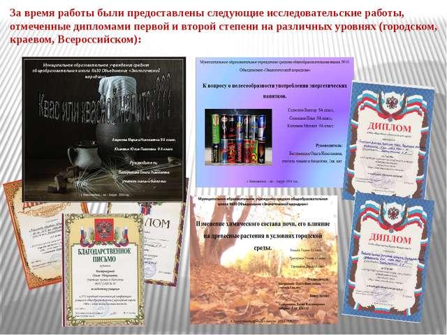 За время работы были предоставлены следующие исследовательские работы, отмече...
