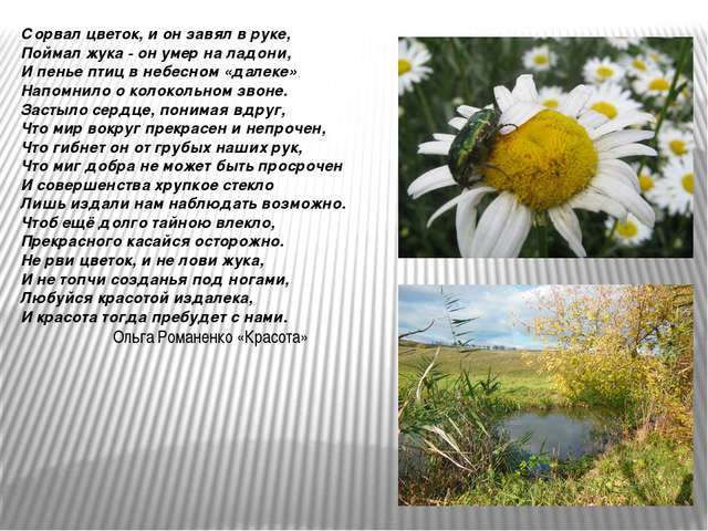 Сорвал цветок, и он завял в руке, Поймал жука - он умер на ладони, И пенье пт...