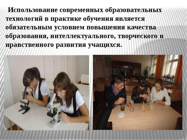 Использование современных образовательных технологий в практике обучения явля...