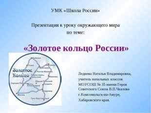 «Золотое кольцо России» Леднева Наталья Владимировна, учитель начальных класс