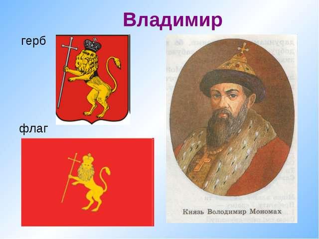 флаг Владимир герб .