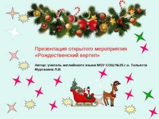 Презентация открытого мероприятия «Рождественский вертеп» Автор: учитель англ