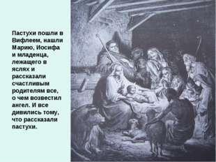 Пастухи пошли в Вифлеем, нашли Марию, Иосифа и младенца, лежащего в яслях и р