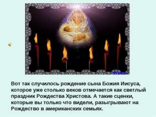Вот так случилось рождение сына Божия Иисуса, которое уже столько веков отмеч