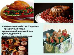 Самое главное событие Рождества – праздничный обед с традиционной индюшкой ил