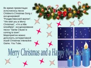 Во время презентации исполнялись песни Children's Christmas Song c инсцениров