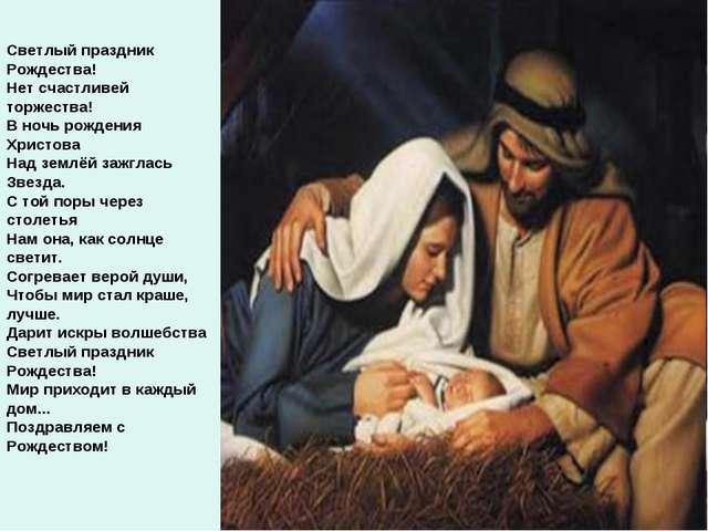 Светлый праздник Рождества! Нет счастливей торжества! В ночь рождения Христов...