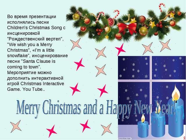 Во время презентации исполнялись песни Children's Christmas Song c инсцениров...