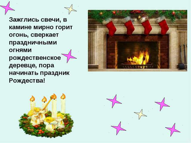 Зажглись свечи, в камине мирно горит огонь, сверкает праздничными огнями рожд...