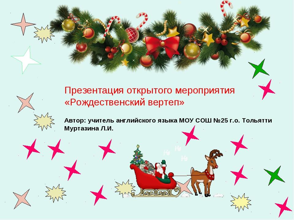 Презентация открытого мероприятия «Рождественский вертеп» Автор: учитель англ...