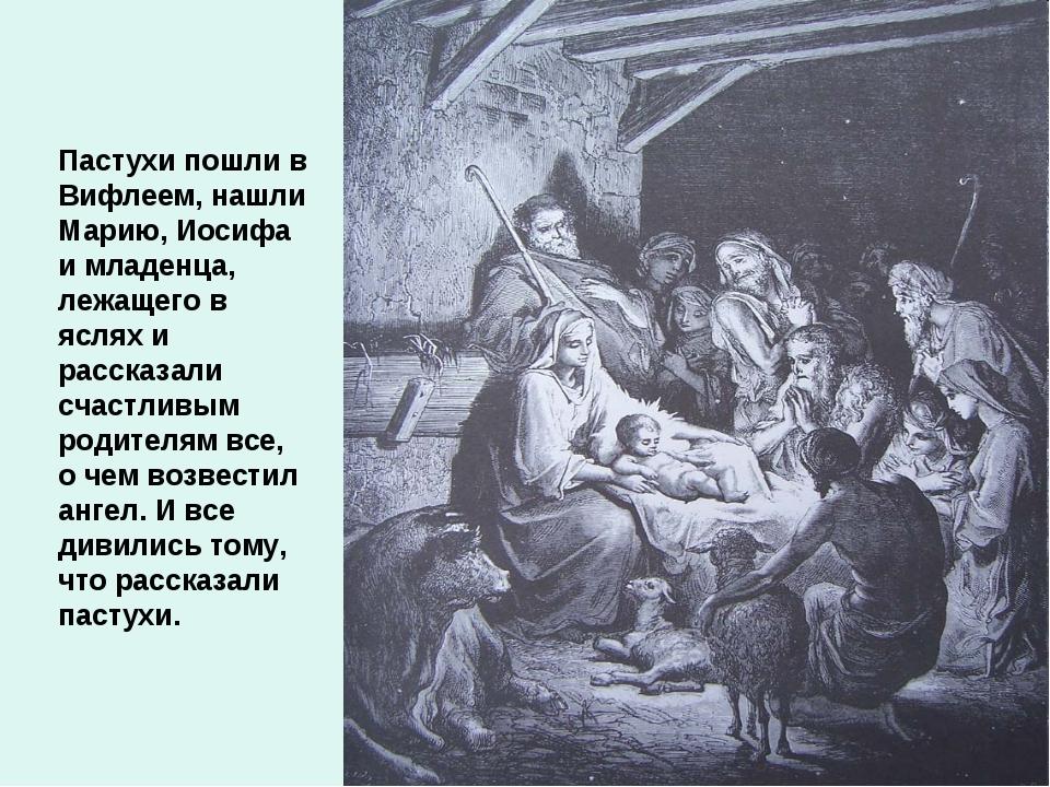 Пастухи пошли в Вифлеем, нашли Марию, Иосифа и младенца, лежащего в яслях и р...