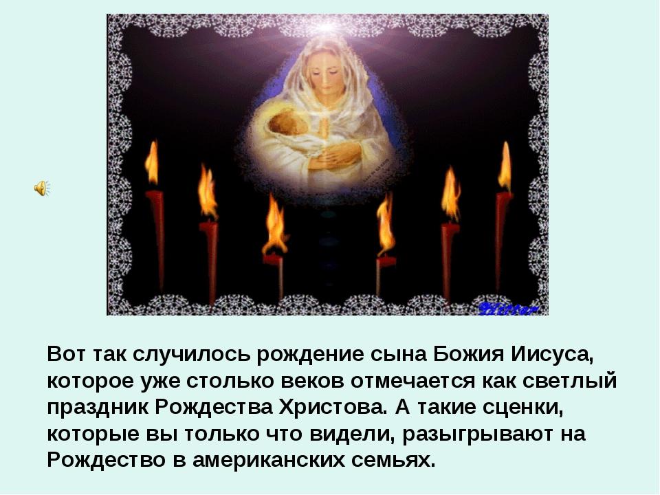 Вот так случилось рождение сына Божия Иисуса, которое уже столько веков отмеч...