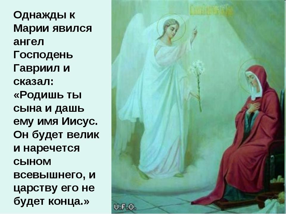 Однажды к Марии явился ангел Господень Гавриил и сказал: «Родишь ты сына и да...