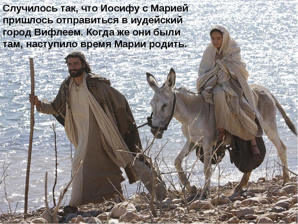 Случилось так, что Иосифу с Марией пришлось отправиться в иудейский город Виф...