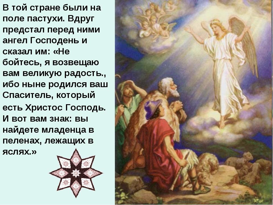В той стране были на поле пастухи. Вдруг предстал перед ними ангел Господень...