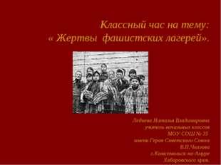 Классный час на тему: « Узники фашистких лагерей» Классный час на тему: « Жер