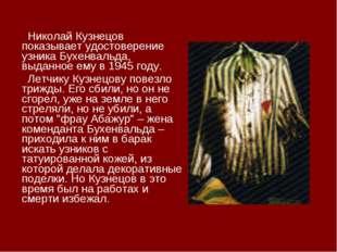 Николай Кузнецов показывает удостоверение узника Бухенвальда, выданное ему в