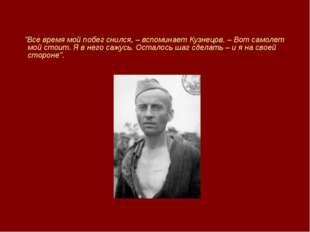 """""""Все время мой побег снился, – вспоминает Кузнецов. – Вот самолет мой стоит."""