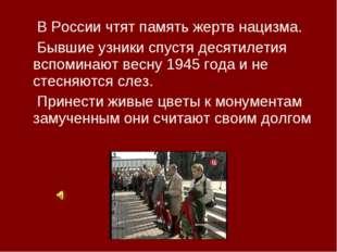 В России чтят память жертв нацизма. Бывшие узники спустя десятилетия вспомин