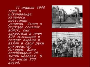 11 апреля 1945 года в Бухенвальде началось восстание узников. Узнав о подход