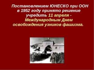 Постановлением ЮНЕСКО при ООН в 1952 году принято решение учредить 11 апреля