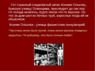 Тот странный сладковатый запах Ксению Ольхову, бывшую узницу Освенцима, прес