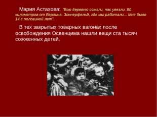 """Мария Астахова: """"Всю деревню сожгли, нас увезли. 80 километров от Берлина. З"""