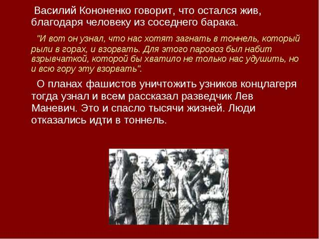 Василий Кононенко говорит, что остался жив, благодаря человеку из соседнего...