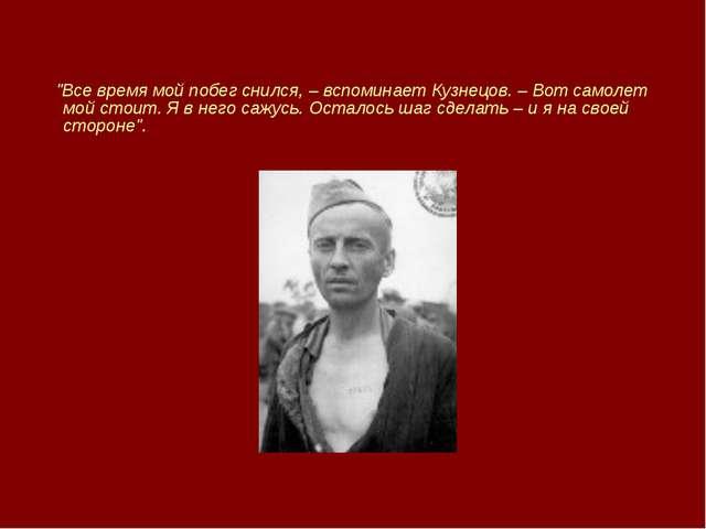 """""""Все время мой побег снился, – вспоминает Кузнецов. – Вот самолет мой стоит...."""
