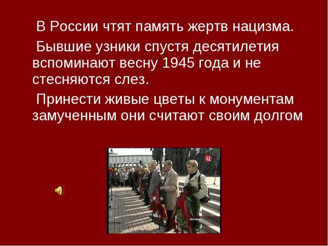 В России чтят память жертв нацизма. Бывшие узники спустя десятилетия вспомин...