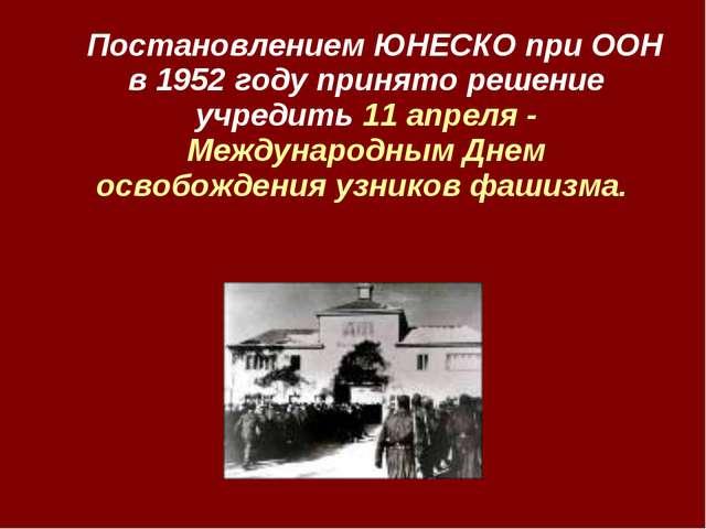 Постановлением ЮНЕСКО при ООН в 1952 году принято решение учредить 11 апреля...