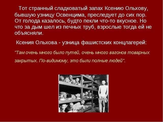 Тот странный сладковатый запах Ксению Ольхову, бывшую узницу Освенцима, прес...