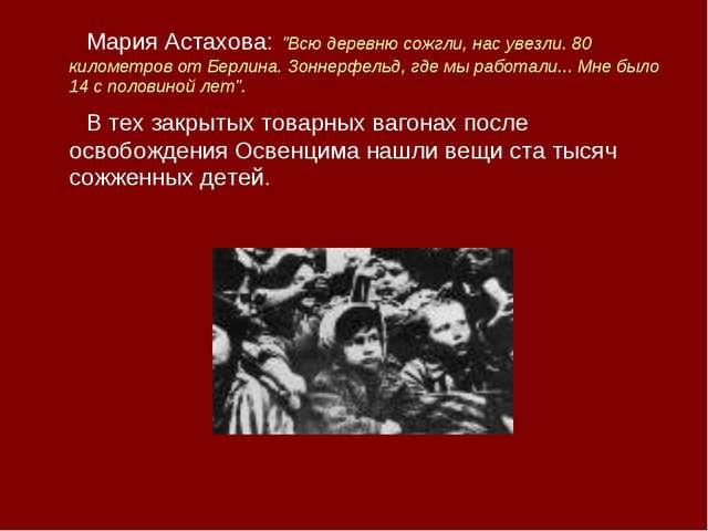 """Мария Астахова: """"Всю деревню сожгли, нас увезли. 80 километров от Берлина. З..."""