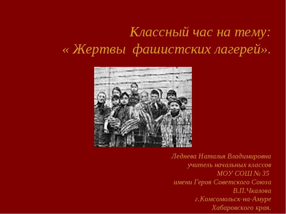 Классный час на тему: « Узники фашистких лагерей» Классный час на тему: « Жер...