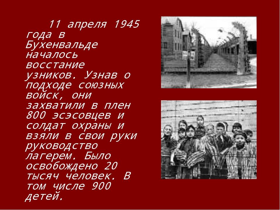 11 апреля 1945 года в Бухенвальде началось восстание узников. Узнав о подход...