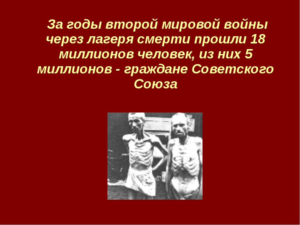 За годы второй мировой войны через лагеря смерти прошли 18 миллионов человек...