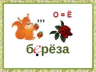 б рёза