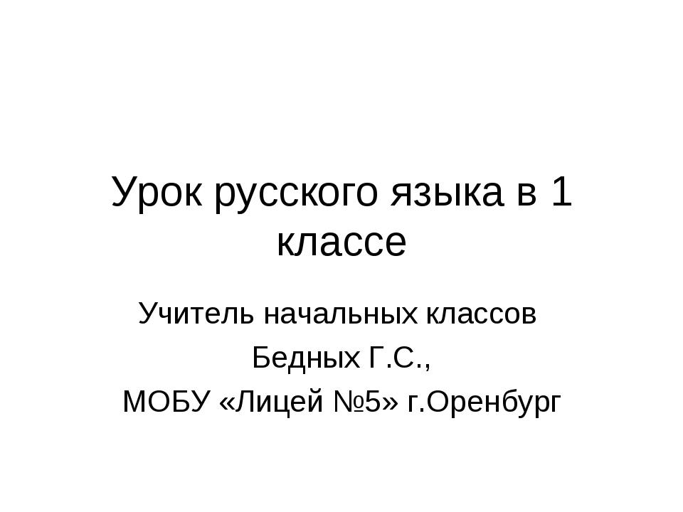 Урок русского языка в 1 классе Учитель начальных классов Бедных Г.С., МОБУ «Л...